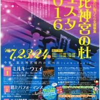 氣比神宮の杜フェスタ2016開催!
