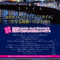 【北陸No.1イルミネーション】ミライエに行こう!